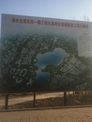 山东聊城:挖湖占地 补偿惹争议