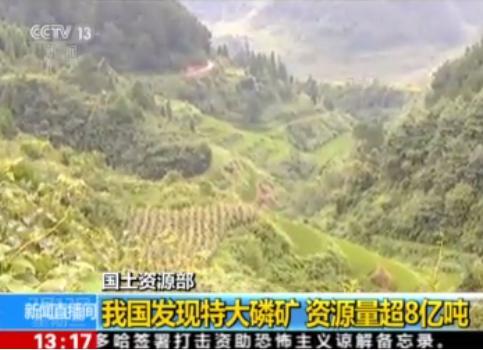 中国发现8亿吨特大磷矿:是开阳磷矿22年开采总量2倍
