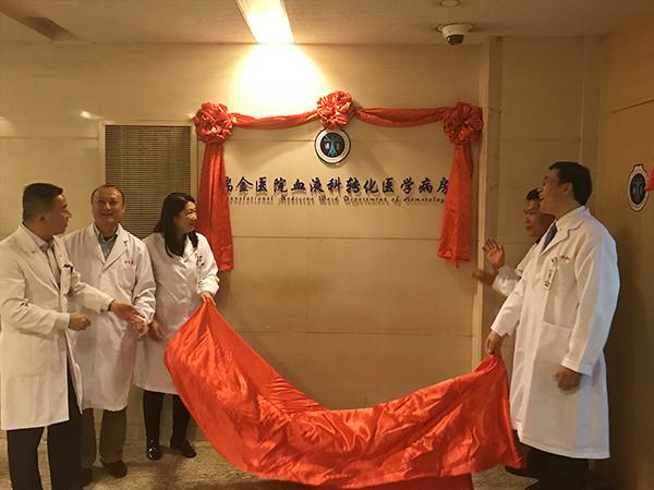 中国首个血液科转化医学病房在上海成立