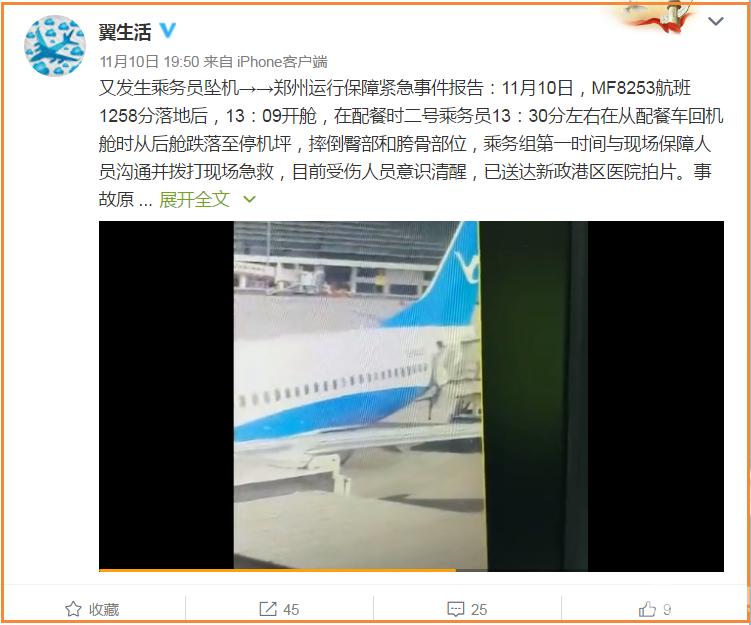郑州:一名空姐从波音737客机上掉下