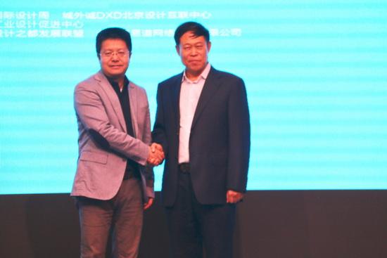 北京国际设计周组委会与北京城外诚签署战略合作协议