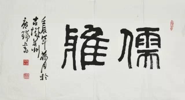 门广瑞:临池研墨四十载 铸心于笔唯钟情