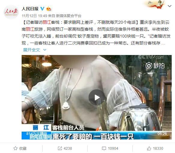 """""""两微一端""""传播榜:蚊子是宠物,丽江客栈"""