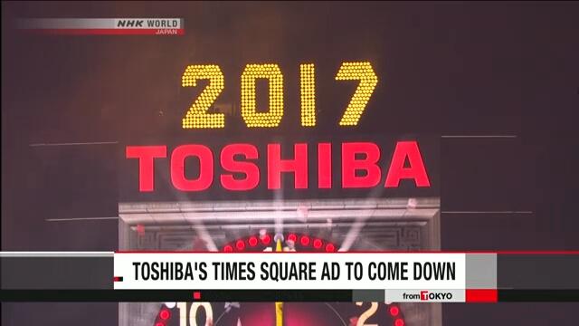 辉煌不再 东芝将从纽约时代广场撤下标志性广告牌