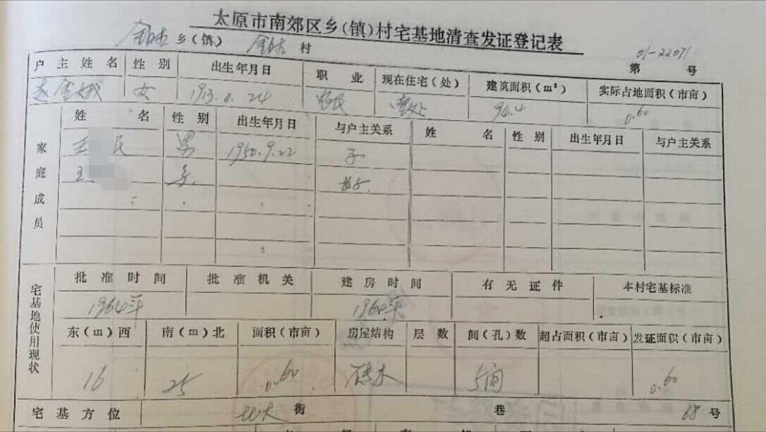 山西太原:因房屋拆迁补偿款残疾叔叔与侄子对簿公堂