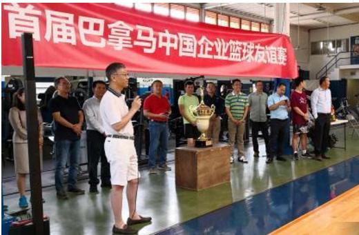 中国篮球企业举行首届篮球友谊赛