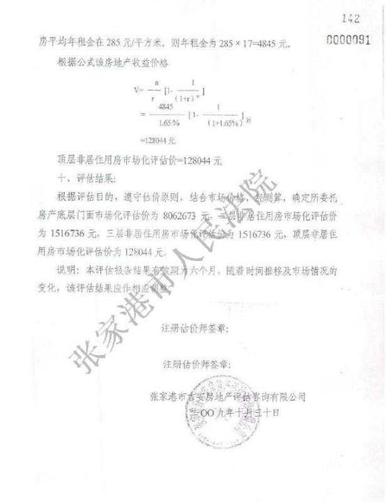 市值过亿楼房被张家港政府左右评估公司评了一千万 江苏高院立案受理拆迁户再审申请