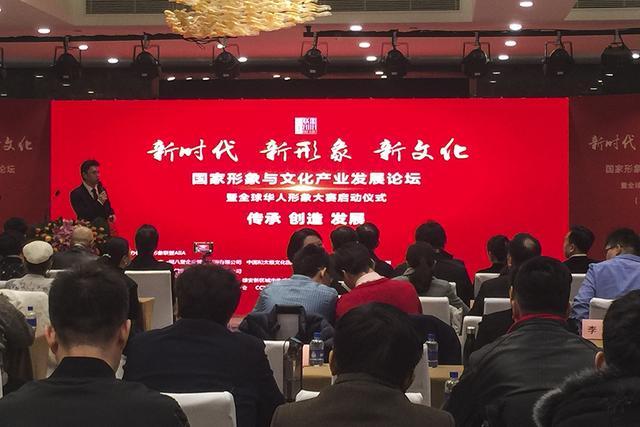 国家形象与文化产业发展论坛在京落幕