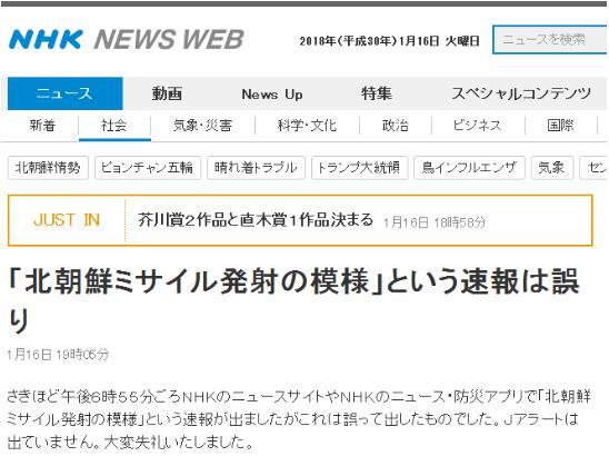 乌龙事件重演!日本误报朝鲜发射导弹 5分钟后道歉