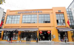 盘龙电商创业园总部入驻实体企业36家