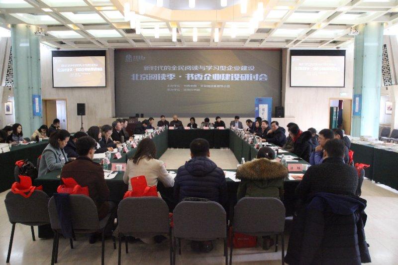 北京阅读季·书香企业建设研讨会在京举行