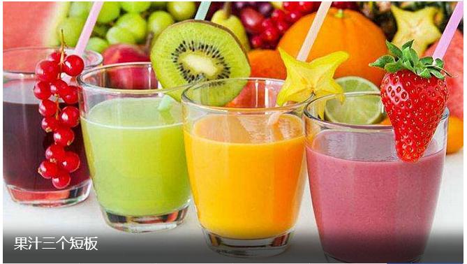 """果汁有3个""""短板"""",你知道吗?"""