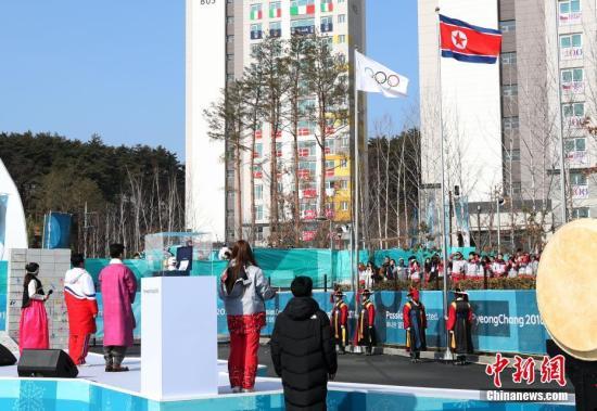 朝鲜代表团在奥运村升旗 三池渊乐团演奏《阿里郎》等名曲