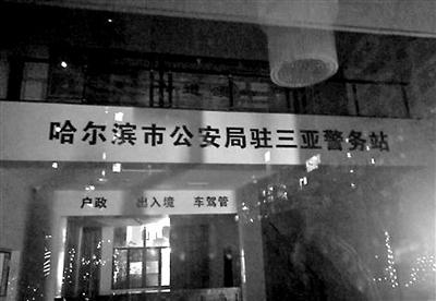 哈尔滨警方三亚设置警务站?回应:在协商合作未投入使用