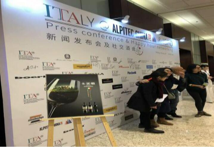 卡美歌葡萄酒作为ITALY ALPITEC China新闻发布会及社会酒会指定用酒
