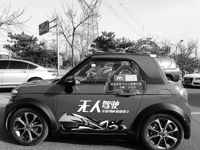 """北京首个自动驾驶测试场启用,无人驾驶系统对""""路况""""应对自如"""