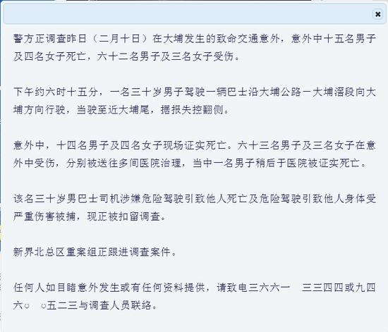 香港翻车事故 目前死亡人员还在不断上升中司机被警方扣留