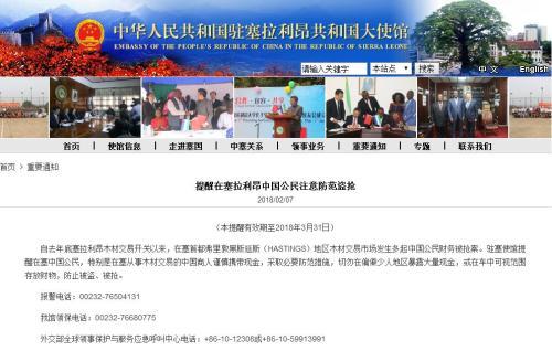 塞拉利昂多名中国公民财物被抢 使馆吁勿露富