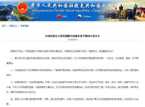 中国驻捷克大使馆提醒切勿为抄近路穿越地铁通道