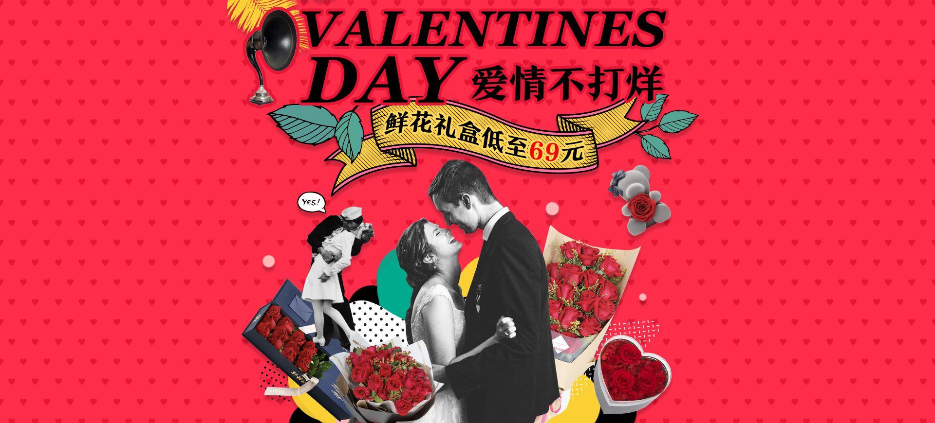 """情人节、春节对对碰  京东鲜花""""211送达""""不打烊"""