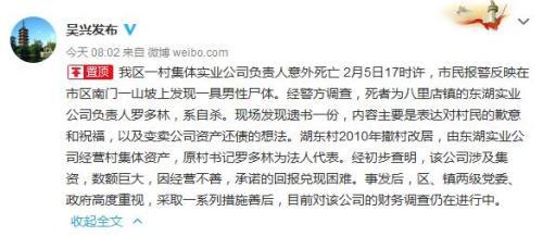 浙江一村企业负责人自杀 留遗书向村民致歉