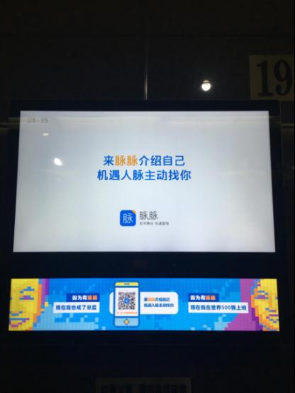 """脉脉2018广告重装上线 提前引爆""""后春节""""品牌营销大战"""