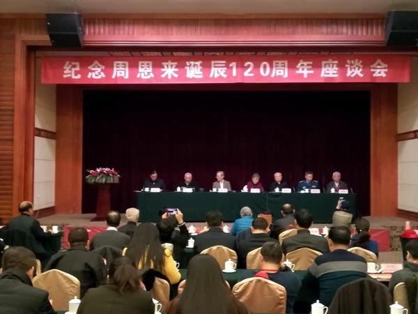 纪念周恩来诞辰120周年座谈会在京召开
