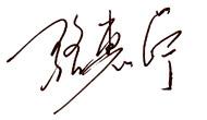 山西省委书记骆惠宁致信网友:把群众的