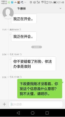 """山东莒县:舅舅""""犯法""""外甥被刑讯逼供!"""