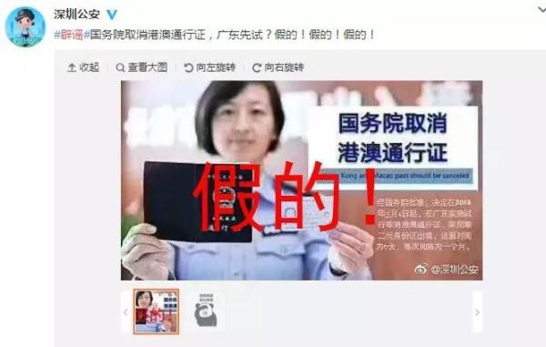 国务院取消港澳通行证,广东先试?深圳市公安局辟谣:假的!假的!假的!