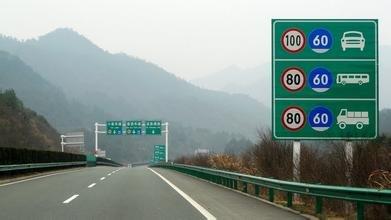 网友反映高速限速波动过大,山东将全面排查高速限速值