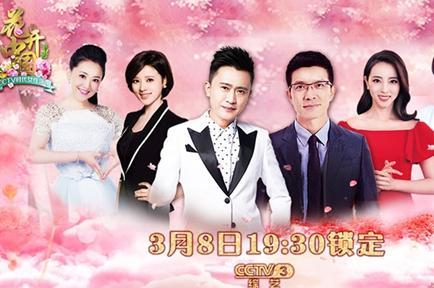 《花开中国——CCTV时代女性盛典》华美绽放