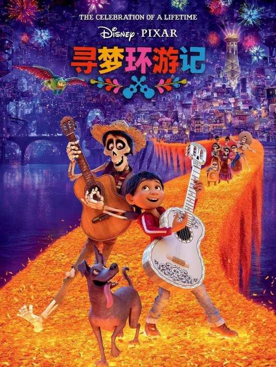 奥斯卡最佳动画长片《寻梦环游记》主创要来杭州