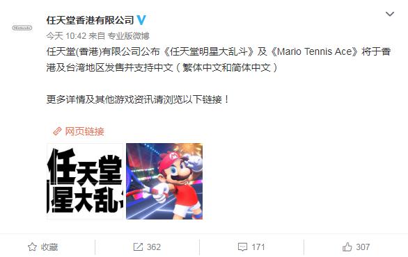 任天堂香港公布大批Switch游戏 支持繁简中文
