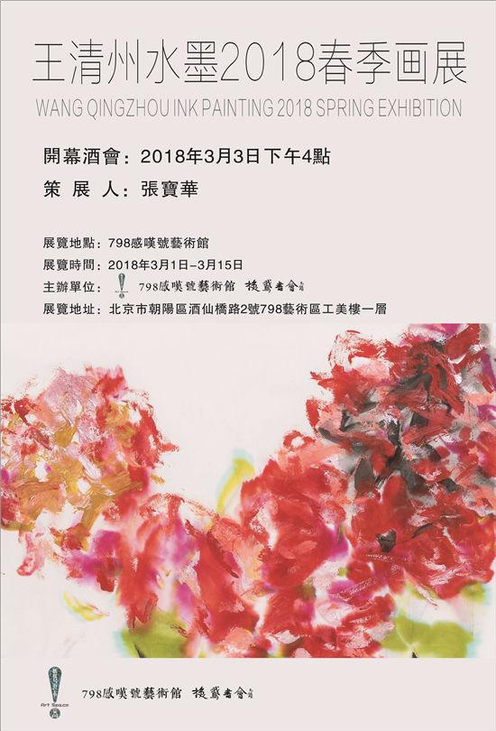 王清州水墨2018春季画展在京隆重开幕
