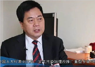 人大代表刘汉如:大气治污治理必须抓住柴油重卡这个重要源头