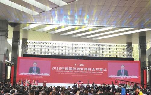 举杯中国 品味世界 2018中国国际酒业博览会在泸州启幕