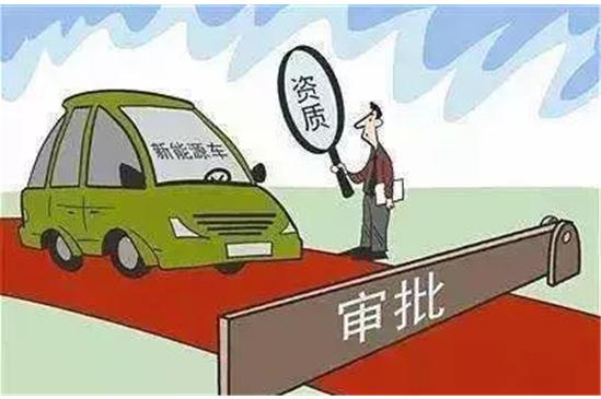 """被困住的新能源汽车""""资质门"""""""