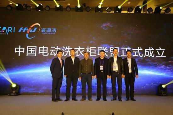 中国电动洗衣柜联盟成立