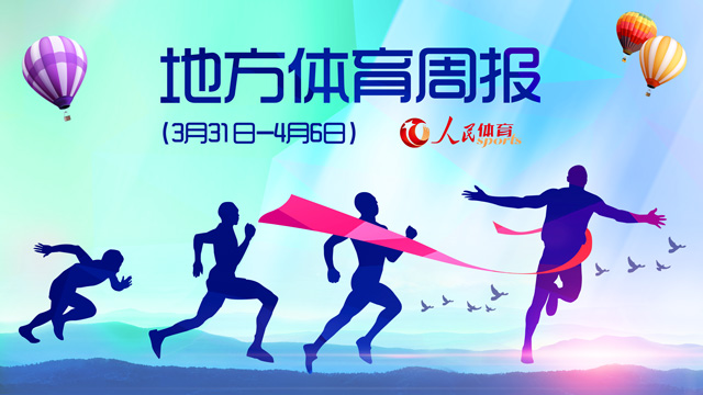 山西召开二青会筹委会专题会议  浙江运动休闲小镇上线