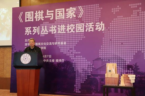 《围棋与国家》系列丛书进校园活动在清华大学举行