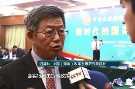 迟福林:海南在旅游等领域或将实行自由贸易政策