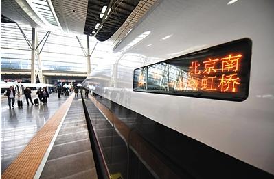 京杭首通复兴号全程仅4小时18分