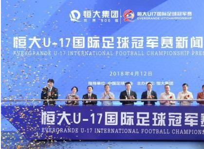 """8支队伍角逐""""恒大U17国际足球冠军赛"""" 里皮担任赛事总监"""