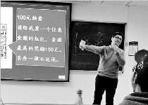 惊!浙大老师一边发微信红包一边上课