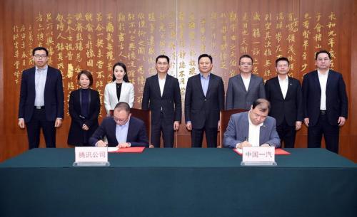 腾讯与中国一汽全面战略合作 加速智能网联服务应用