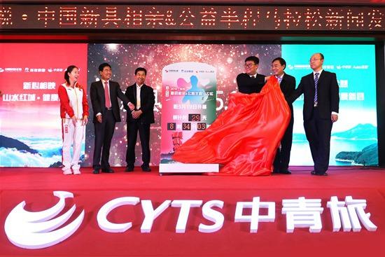 中国新县相亲 公益半程马拉松在京启动
