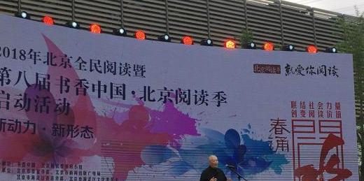 书香中国·北京阅读季启动 全力打造爱阅之城