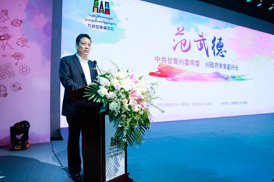 九色甘南走进北京 特色资源邀客感受甘南仙境