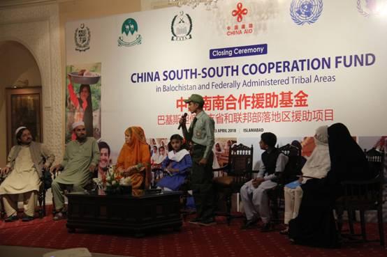 南南基金巴基斯坦俾路支省和联邦部落地区援助项目举行闭幕仪式